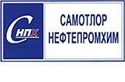 АО Самотлорнефтепромхим