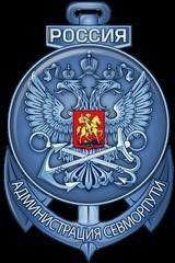 ФГКУ Администрация Севморпути