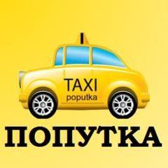 Номер такси бумер в новосибирской области