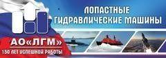 ОАО ЛГМ