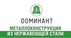 ООО Доминант