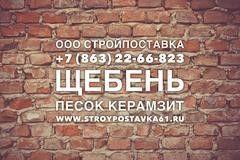 ООО Стройпоставка
