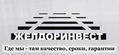 ООО ЖелДорИнвест