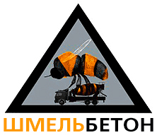 ШмельБетон