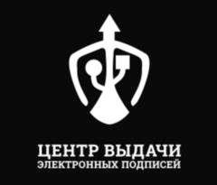 Центр выдачи Электронных подписей
