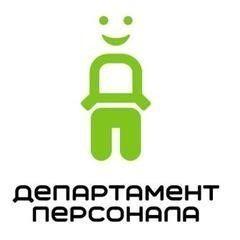 Департамент персонала