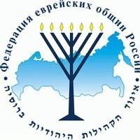 Федерация Еврейских Общин России