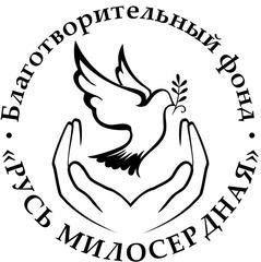 Фонд Русь Милосердная