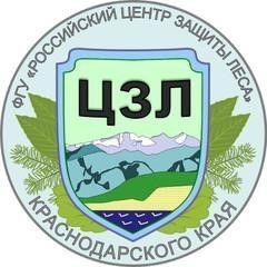 Гос. корп. Центр защиты леса Краснодарского края