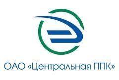ОАО Центральная ППК