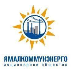 ОАО Ямалкоммунэнерго