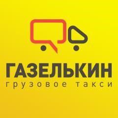 ООО ГАЗЕЛЬКИН, грузовая компания
