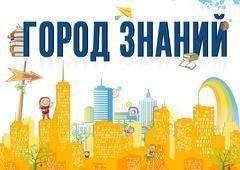 ООО Город Знаний
