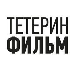 ООО Тетерин Фильм