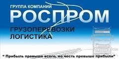 Роспром