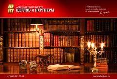 Щеглов и партнеры, Адвокатское бюро