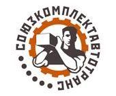 СоюзКомплектАвтоТранс